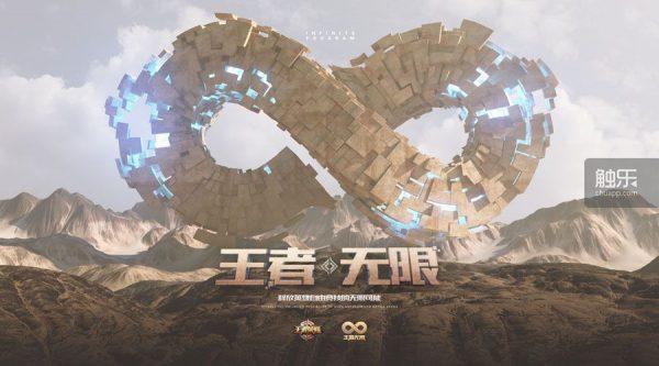 """专访《王者荣耀》制作人李旻:为什么我们要提出""""王者·无限"""""""