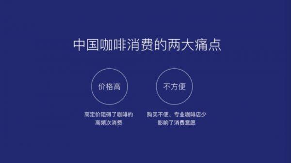 luckin coffee 杨飞:移动互联网时代,如何建立流量池思维