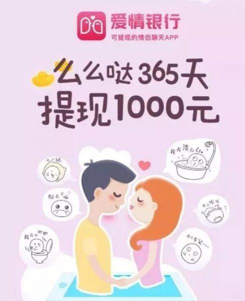 「爱情银行」24 小时新增 50 万注册,两度登顶社交榜首的增长技巧