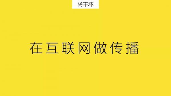 """杨不坏:从互联网品牌集体""""下线"""" ,谈线下营销的意义与价值"""