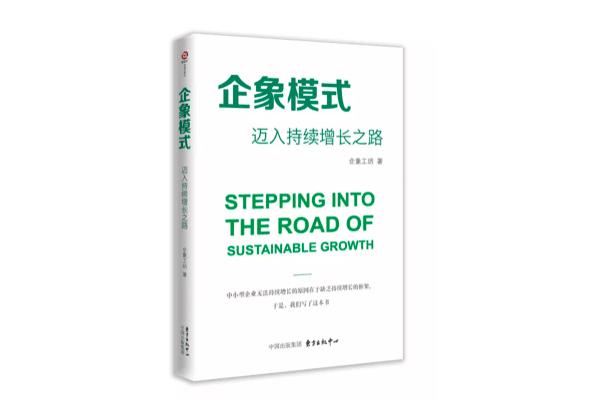 企业为何难以持续增长|《企象模式:迈入持续增长之路》