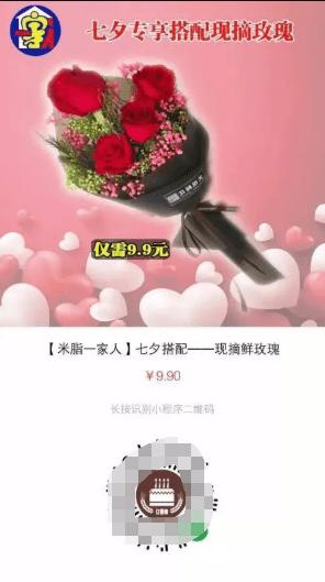 女装品牌的七夕节市场营销方案,通过小程序裂变的用户增长