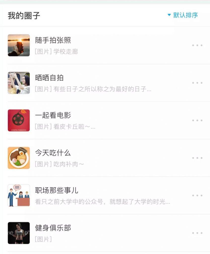 王智远:社交电商平台要不要做线上社区