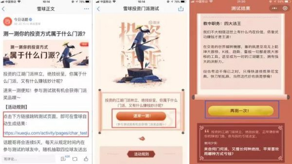 雪球 vs 网易云音乐 运营活动复盘:以用户拉新和品牌宣传为目的