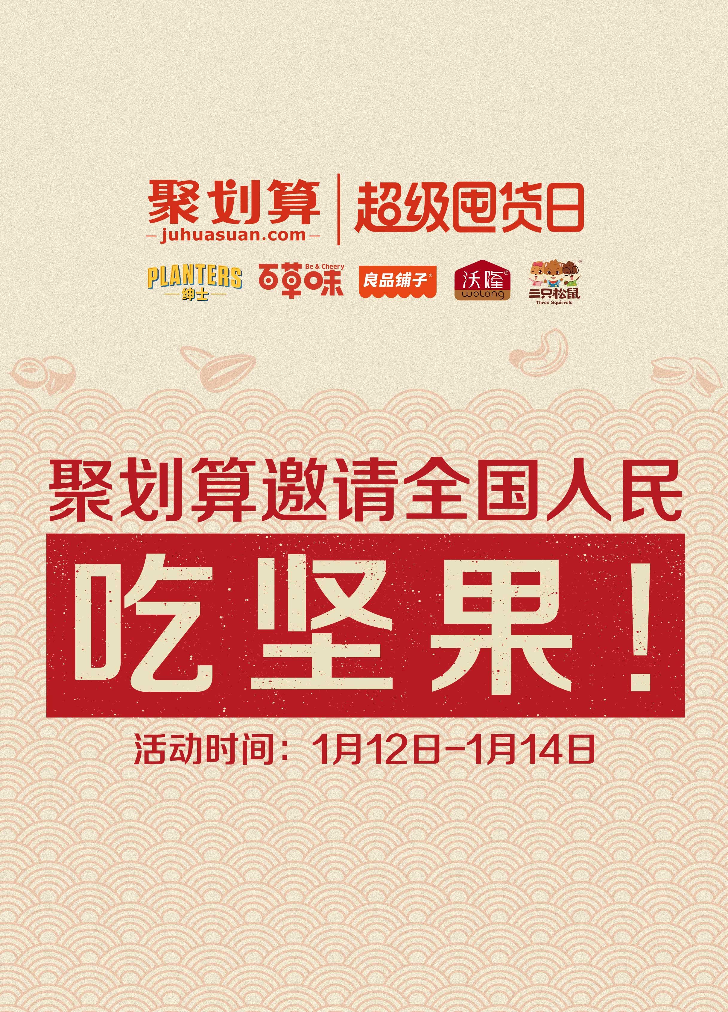 """018开年第一波刷屏:聚划算邀请全国人民吃坚果!"""""""