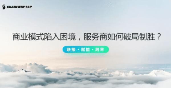 《深圳成为总经理薛锷峰:商业模式陷入增长困境,服务商如何破局制胜》