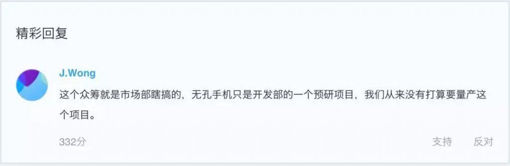 商业增长:黄章罗永浩,背对背拥抱