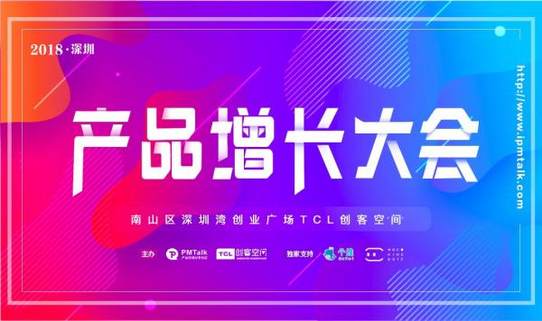 活动丨深圳——2018产品增长大会(5.12)