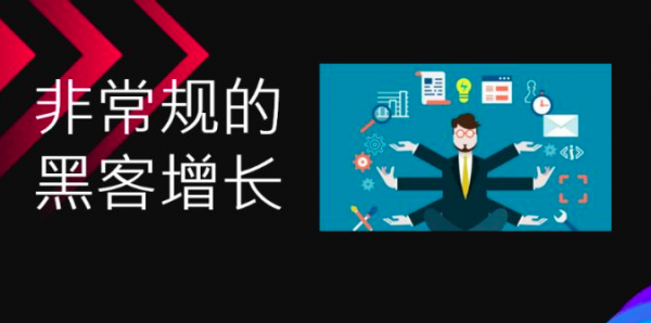 《Yeahmobi品牌副总裁李炜谷:谈谈黑客营销》