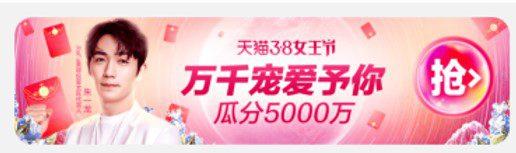 """《38天猫女王节 """"我·耀精彩""""增长裂变拆解》"""