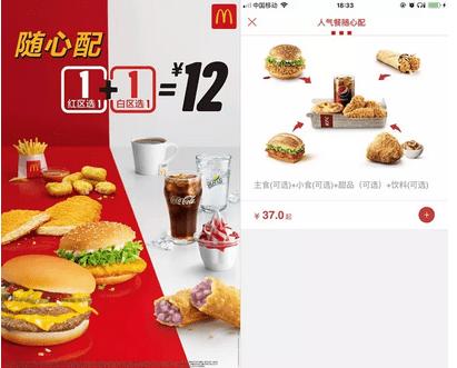 揭秘背后麦当劳免费送麦满分早餐的营销阴谋