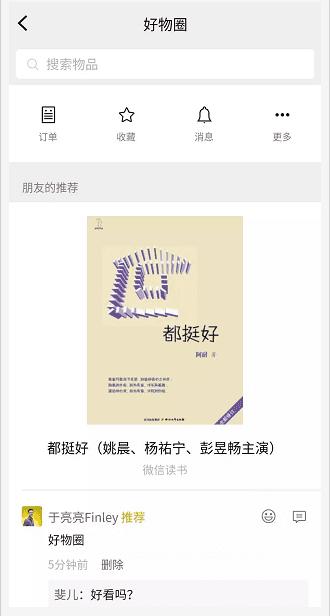 """商业增长:微信""""好物圈""""熟人社交电商能否燎原"""