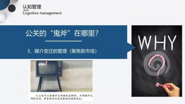 猩便利张萍:市场公关人的三个成长阶段