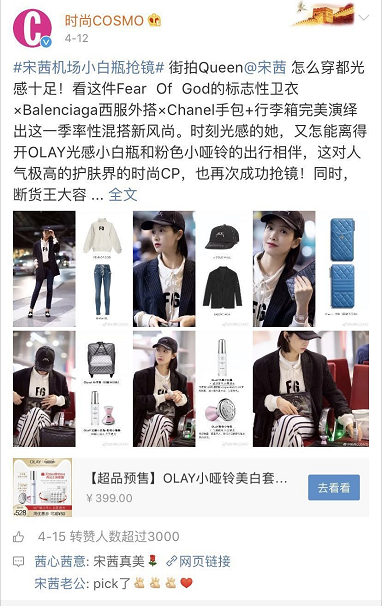 《增长营销:Olay营销如何品效合一》