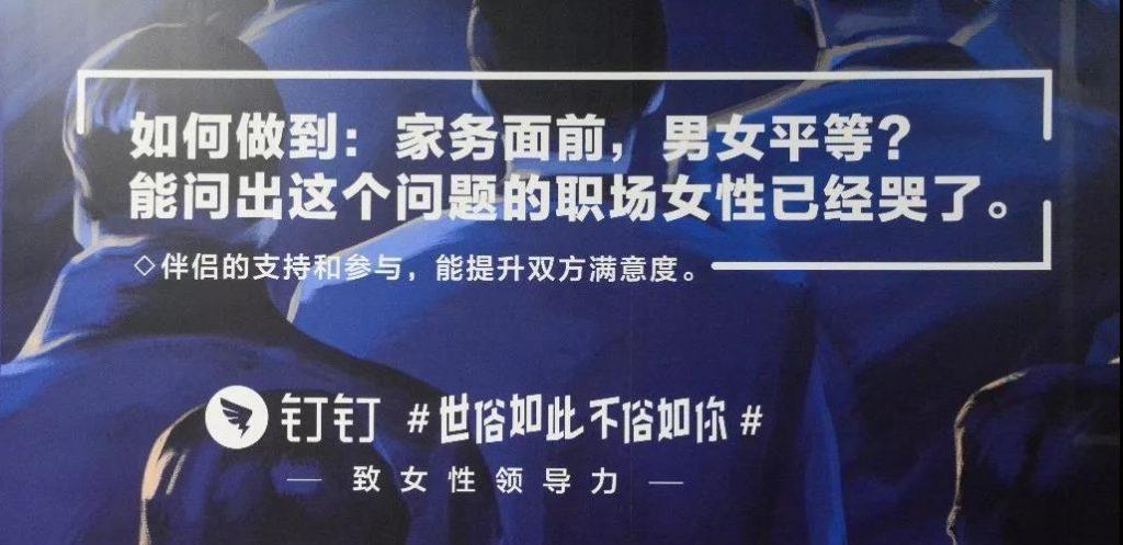 """《最脱俗3.8节营销,钉钉地铁文案致敬""""女性领导力""""》"""