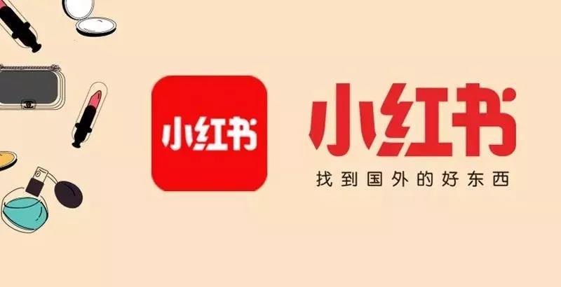 《小红书品牌商家快速吸粉技巧》