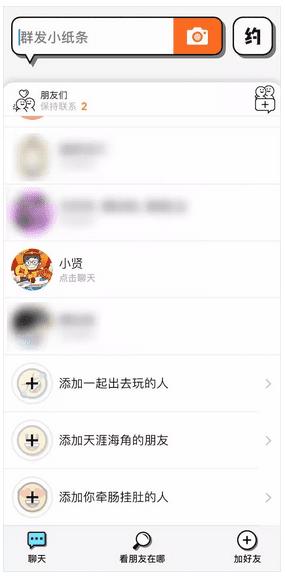 在00后版「微信」冲击下Spot凭什么登上社交榜首