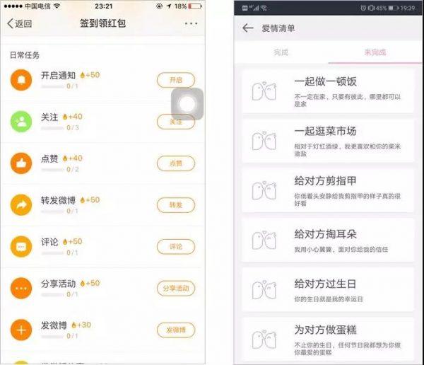 《爱情银行App 的庞氏骗局:打着分钱名号,搞裂变,做留存》