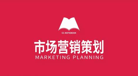 市场营销策划的原则、步骤、方法