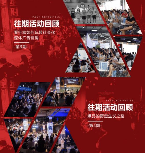 活动丨深圳——运营大咖私享会