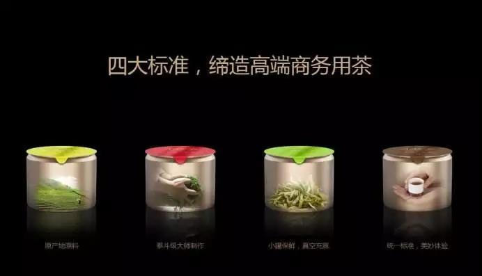 一年20亿,一斤3000元,小罐茶走红背后的营销逻辑