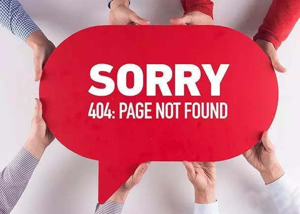 提高用户体验充分利用好网站404错误页面