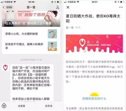 """商业增长:微信的""""小红书""""泄露了"""