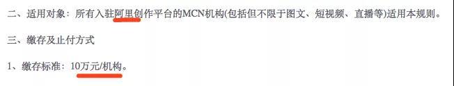 《小红书新规:整顿合作人尚未完成,整顿MCN的大棒又已举起》