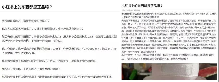 小红书新规:小红心能缓解小红书的信任危机吗
