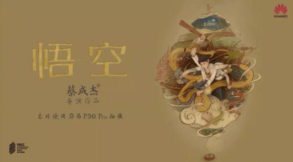 王智远:六一品牌传播营销看华为「悟空」