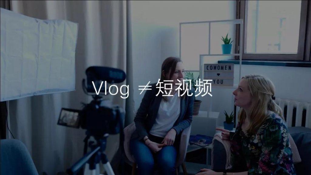 商业增长:如何解读vlog