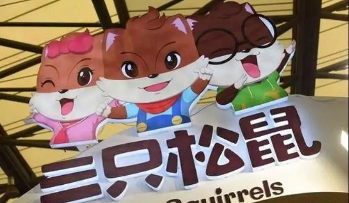 """《商业增长:7年炼成""""三只松鼠"""",再迎IPO大考》"""