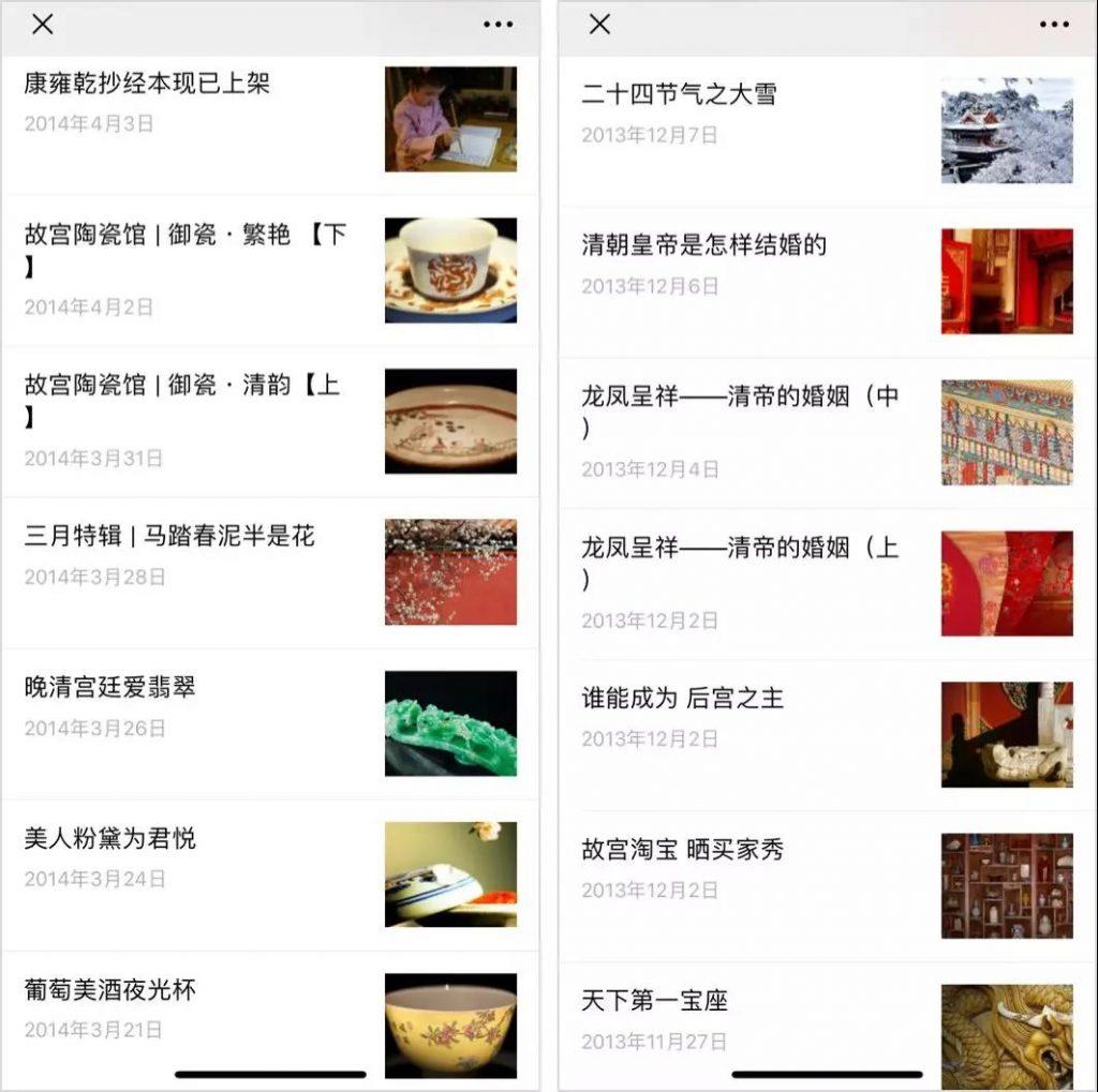 《增长营销:600岁网红故宫如何年入15亿》