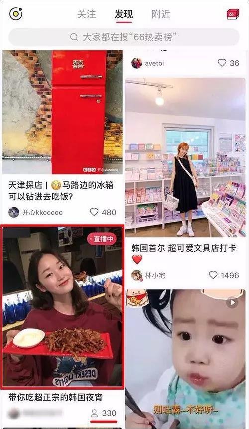 小红书推广运营:小红书直播内测