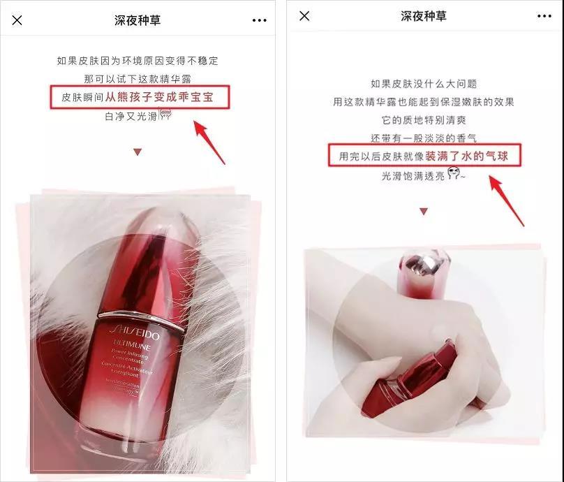 《增长营销:内容硬核的美妆博主是如何炼成的》