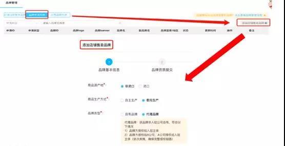 《小红书:品牌品类管理系统升级》