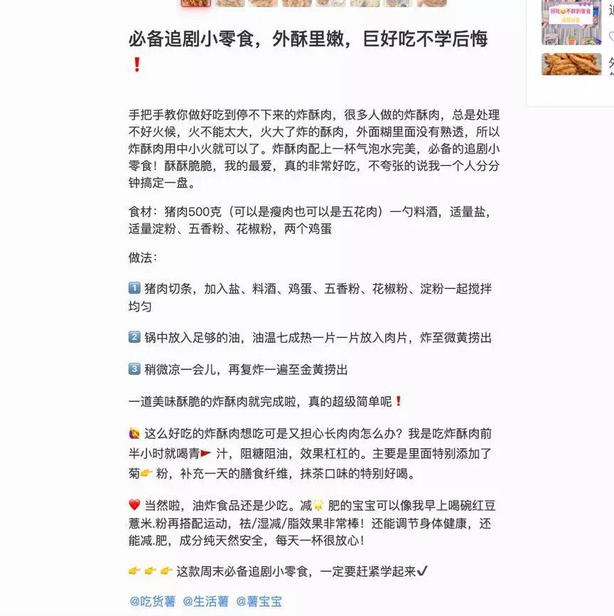 《小红书KOL推广:爆款笔记的秘密》