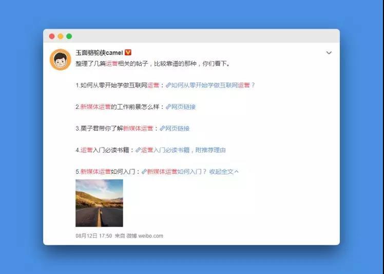 新手如何运营微博:五大步骤快速上手微博渠道运营