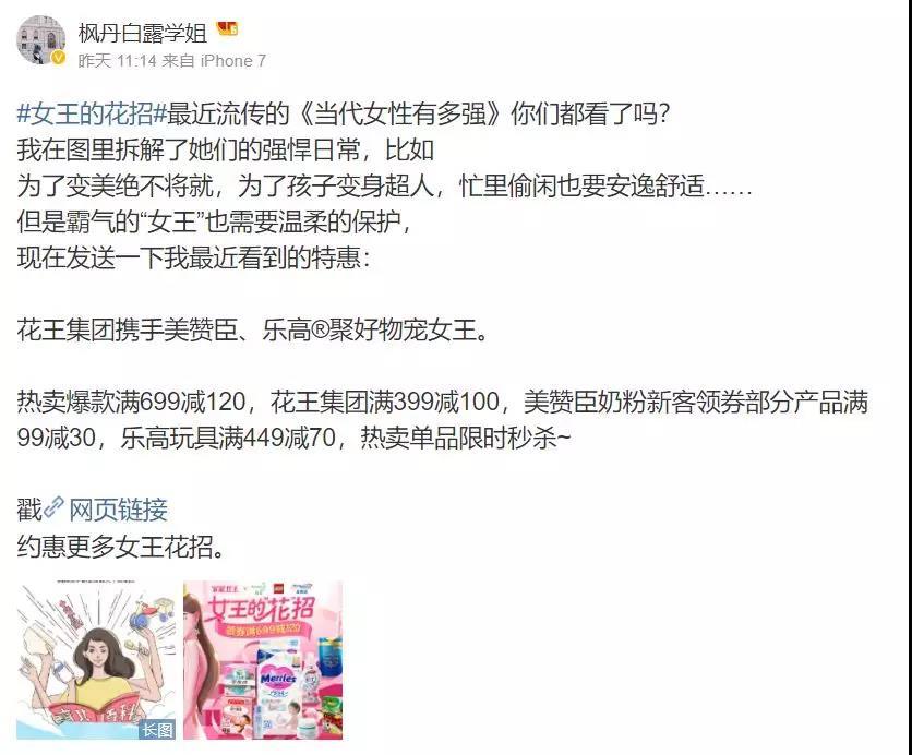 """品牌如何玩转联合营销:京东超市X家冕女王打造""""女王的花招"""""""