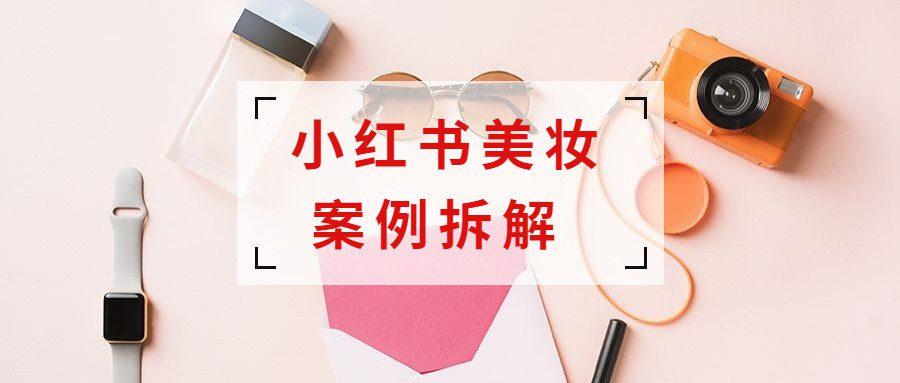 通过拆解了销量千万的美妆案例,总结四大小红书投放实用方法!