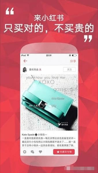 《小红书达人营销攻略:助力品牌打造小红书爆款》