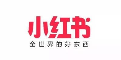 《小红书完整的运营策略,助力品牌打造爆款》
