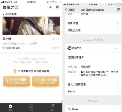 """快速获取""""新用户"""",打通app与小程序"""