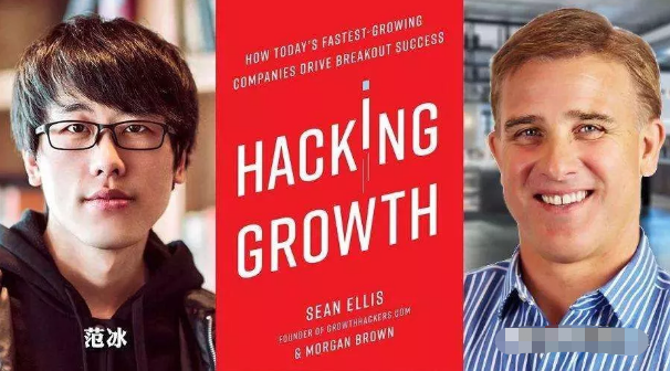 增长黑客:如何正确读取增长