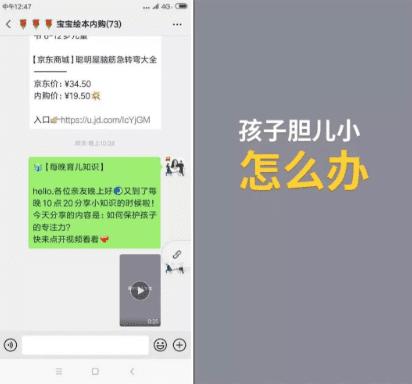 """京东系社交电商用内容带动""""分享系数"""" 瞄准了宝妈"""