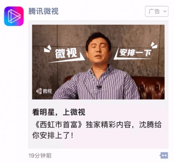 《腾讯微视呈现爆发式增长,微视 X《西虹市首富》娱乐营销