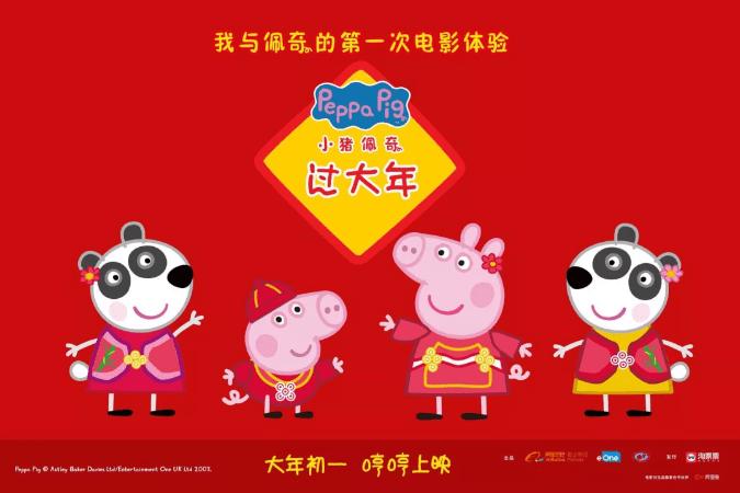 《小猪佩奇过大年》失败了,《啥是佩奇》的病毒营销应该背锅