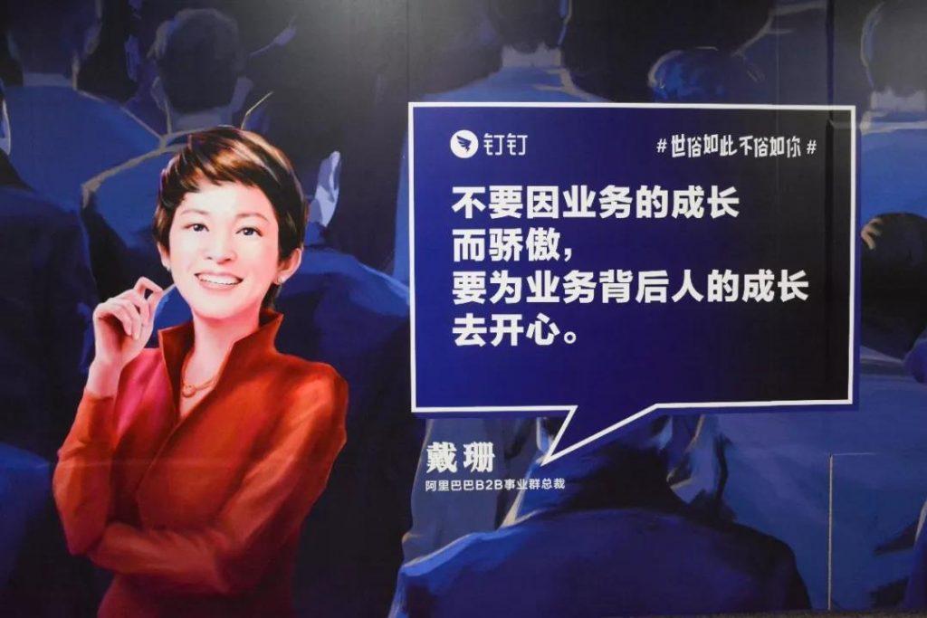 """最脱俗3.8节营销,钉钉地铁文案致敬""""女性领导力"""""""