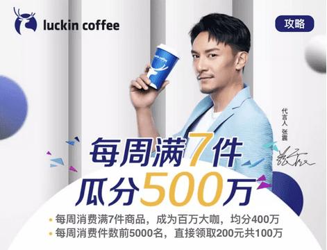 """增长营销:瑞幸""""百万大咖""""放大招 ,你可知喝咖啡还能赚钱"""
