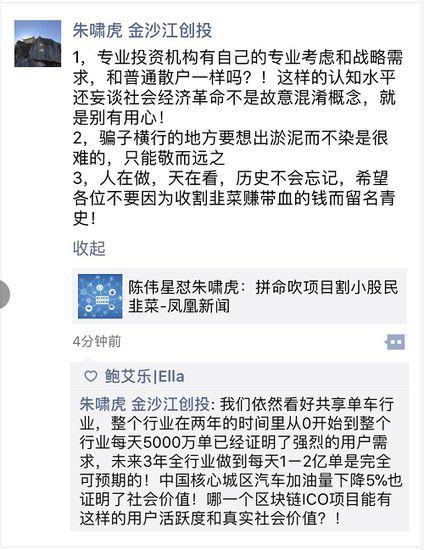 朱啸虎PK陈伟星,掀开了区块链骗局的冰山一角?